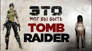 Каким мог бы быть TOMB RAIDER. История Лары Крофт [Не вышло #34]