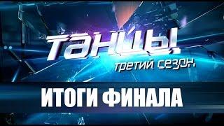 """Танцы"" 3 сезон. Итоги финала"