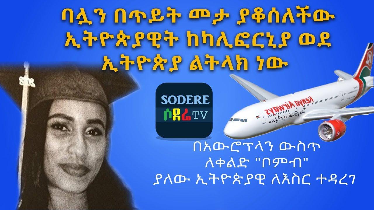 ባሏን በጥይት መታ ያቆሰለችው ኢትዮጵያዊት ከካሊፎርኒያ ወደ ኢትዮጵያ ልትላክ ነው The latest Sodere Ethiopian News Aug  28, 2019