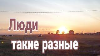 Хорошие люди//Петухово//Артемия//Вкусная еда