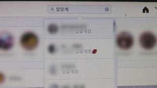 """사라지지 않는 일탈계…""""성착취 범죄 표적""""/ 연합뉴스TV (YonhapnewsTV)"""
