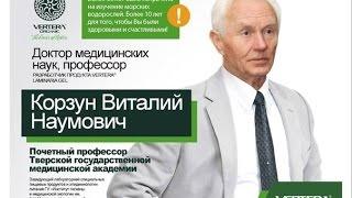 Корзун В.Н. разработчик геля ЛаминарияVertera® часть1(, 2016-05-27T17:38:18.000Z)