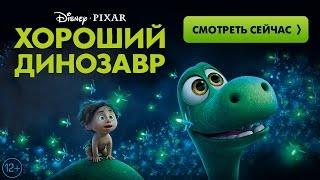 Хороший динозавр трейлер + фильм онлайн