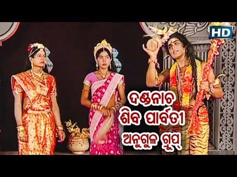 DANDA NACHA - Angul Group - (Shiba Parbati) ଦଣ୍ଡନାଚ (ଶିବ ପାର୍ବତୀ)    Sarthak Music   Sidharth Bhakti