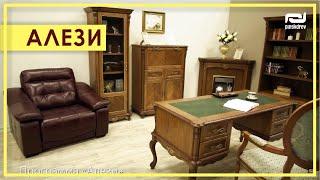 МЕБЕЛЬ ДЛЯ КАБИНЕТА «Алези» #3 Античная бронза. Обзор мебели для кабинета Алези от Пинскдрев