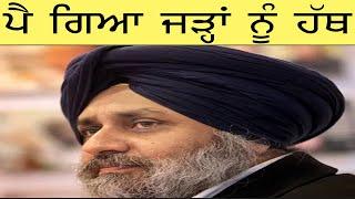 ਪੈ ਗਿਆ ਜੜ੍ਹਾਂ ਨੂੰ ਹੱਥ | Punjab Television