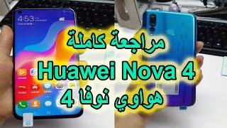 بكاميرا 48 ميجا بكسل Huawei Nova 4 هواوي نوفا ٤ مراجعة واستعراض مميزات وعيوب وفتح العلبة