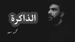 لعنة الذاكرة  - الشاعر محمد سعد