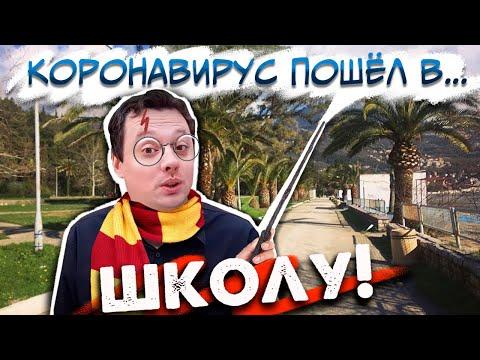 Коронавирус пошёл в школу. Новости Черногории.