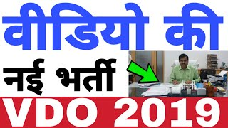 UPSSSC VDO की नई Bharti 2019 | Study Channel