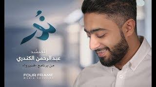 Noor w Ons - Abdulrahman Alkandari | نورٌ و أنسٌ - عبدالرحمن الكندري | (Official Music Video)