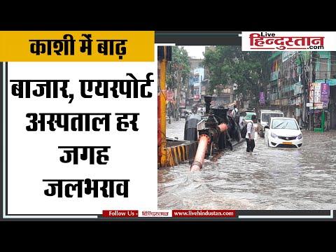 Heavy Rain in Varanasi   काशी को बारिश ने किया परेशान, बाजार, एयरपोर्ट, अस्पताल हर जगह जलभराव