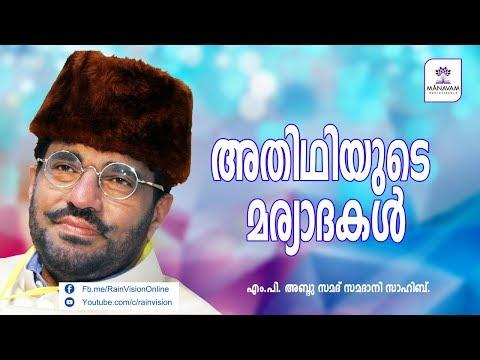 അതിഥിയുടെ മര്യാദകള് - speech by MP Abdusamad Samadani