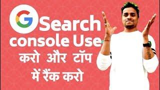 How to use Search Console and increase your ranking on Google (▀̿Ĺ̯▀̿ ̿) - The Nitesh Arya