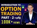 Introduction to Option Writing - Part 2 (Tamil)