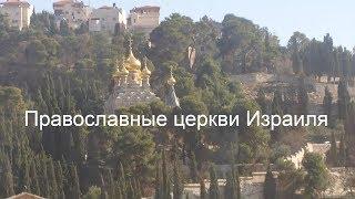 видео Эйлат и христианские святыни