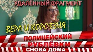 Полицейский с Рублёвки 3. Серия 2. Фрагмент № 1.