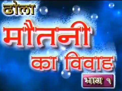 Dhola - Motini Ka Vivah | Nem Singh, Malkhan Singh | Trimurti Cassettes