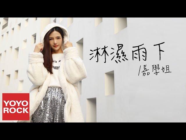 嘉學姐《淋濕雨下》官方動態歌詞MV (無損高音質)