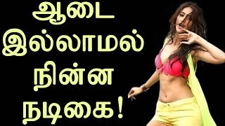 Famous Actress Stands Without Dress| ஆடை இல்லாமல் நின்ன நடிகை | Tamil Cinema News