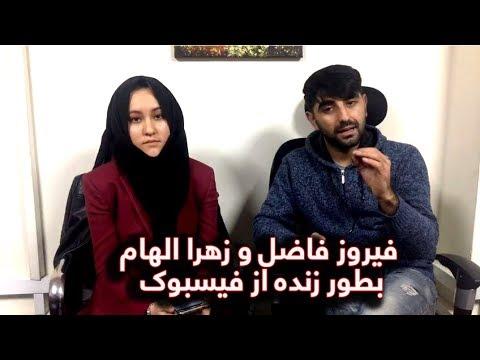 فیسبوک لایف فیروز فاضل و زهرا الهام - جواب به سوالات علاقه مندان