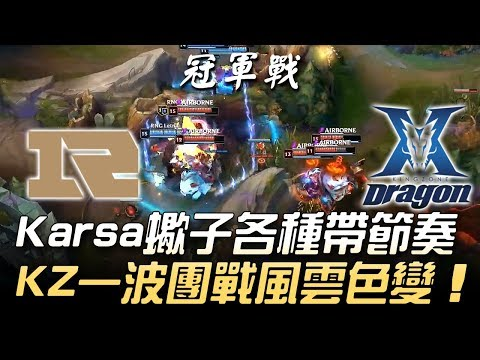 RNG vs KZ Karsa蠍子各種帶節奏 KZ一波團戰風雲色變!Game2 | 2018 MSI季中邀請賽 - 決賽精華 Highlights