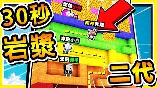 Minecraft 超刺激【岩漿跑跑】!! 你只有30秒逃跑 🔥岩漿海嘯🔥 衝下來 !! 全字幕