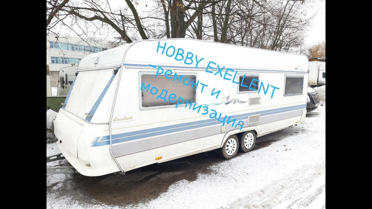 Прицеп караван, прицеп дача Hobby Exellent, 1995 г.в.