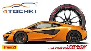 Pirelli Track Adrenaline - для фанатов скорости