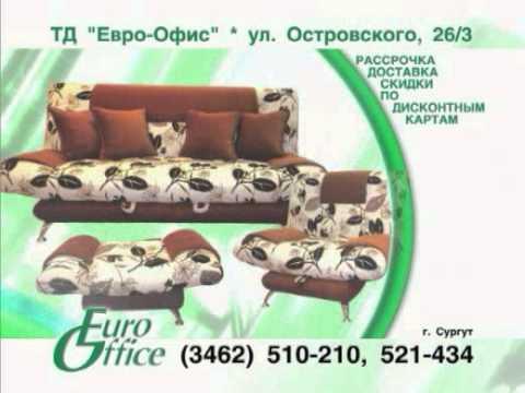 Магазин мебели в Сургуте Мебель для дома - YouTube