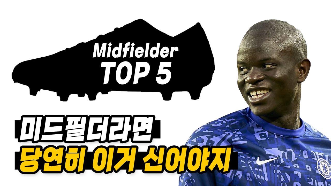 프리미어리그 미드필더가 가장 많이 신는 축구화 Top 5