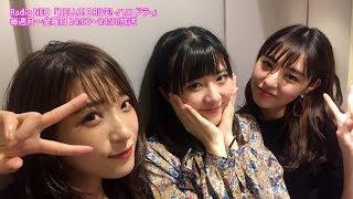 Radio NEO「HELLO! DRIVE! -ハロドラ-」 出演:小林ひかる(PINK CRES....