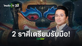 ราหูอมจันทร์คืน 26 พ.ค. หมอช้างเตือน 2 ราศีเตรียมรับมือ! l ข่าวใส่ไข่   ThairathTV