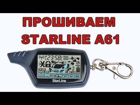 Как прописать брелок сигнализации старлайн а61