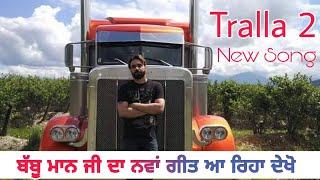 Tralla 2 | Babbu Maan | latest Punjabi movie songs 2018