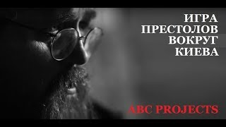 Игра престолов вокруг Киева, протодиакон Андрей Кураев