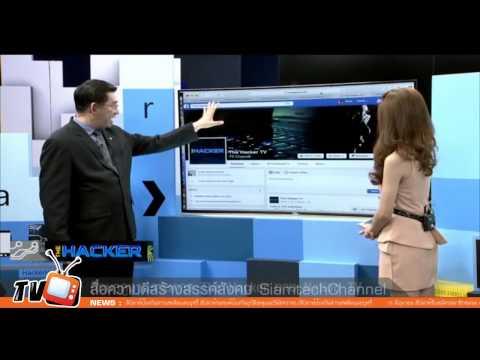 """ศึกษาดูงาน รายการ """"The Hacker"""" ทาง Nation TV 13 มิ.ย. 58 โดย วิทยาลัยเทคโนโลยีสยาม (สยามเทค)"""