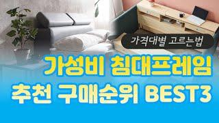 가성비 침대프레임 추천 BEST3 / 조립설치 만들기 …