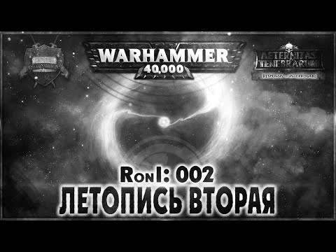 Летопись вторая - Liber: Responsis on Interrogare [AofT] Warhammer 40000