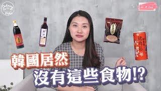 文化 | 韓國買不到肉鬆和雞精!!??買這些送韓國朋友就對了!!