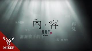 麋先生MIXER【內容 Content】 Official Music Video