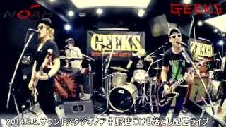 サウンドスタジオノア中野店こけら落とし配信LIVE! by GEEKS