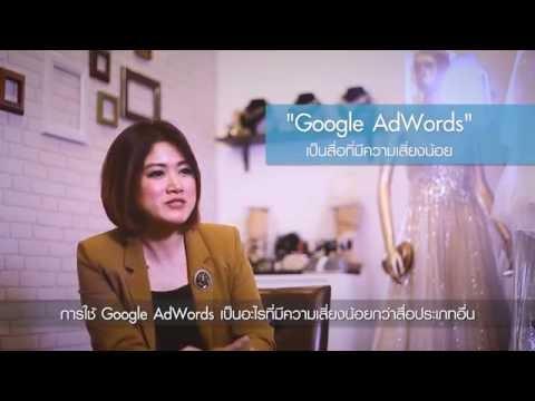 Dress Gallery ธุรกิจเช่าชุดราตรี สำเร็จด้วยโฆษณา Google (Trailer)