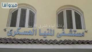 بالفيديو: محافظ المنيا يزور المطار ومنطقة التجنيد والمستشفي العسكري بمناسبة ذكرى أكتوبر المجيدة