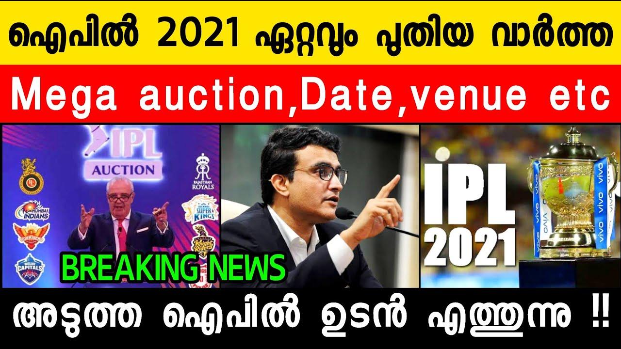 Download 9 BIG IPL UPDATES ON IPL 2020 | IPL MEGA AUCTION | IPL 2021 | LATEST IPL NEWS MALAYALAM | IPL NEWS |