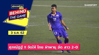 ศุภณัฏฐ์ จัดให้! ทีมชาติไทย ฝ่าพายุอัด ลาว 2-0 l ฟุตบอลไทยวาไรตี้LIVE 03.12.62