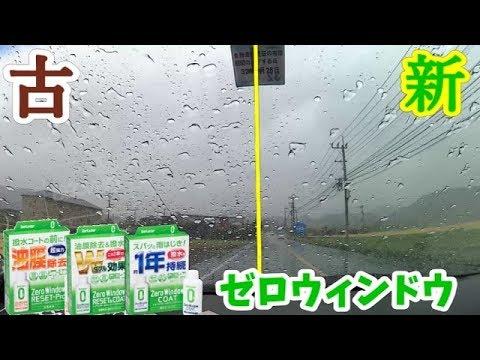 新ゼロウィンドウシリーズで梅雨に負けるな!