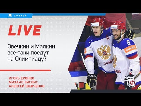 Звезды НХЛ поедут