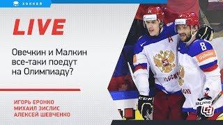 Звезды НХЛ поедут на Олимпиаду? Морозов возглавит КХЛ? Live Еронко, Шевченко и Зислиса