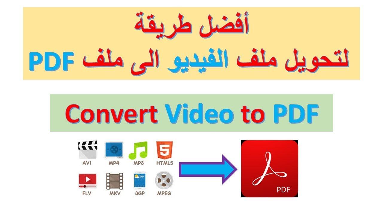 Convert Video To Pdf إزاى تحول ملف فيديو الى Pdf Youtube
